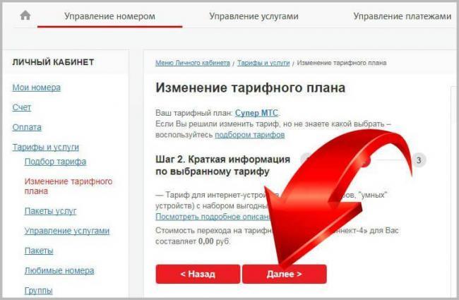 13-mts-lichnyy-kabinet.jpg