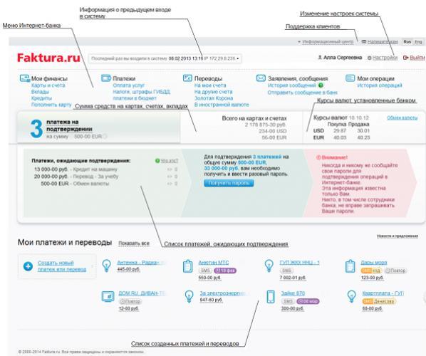 faktura-internet-bank-interfejs-kabineta.png