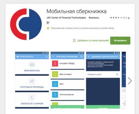 faktura-layt-sovkombank-vhod-v-lichnyiy-kabinet.jpg