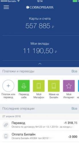 prilozhenie-internet-bank-sovkom.jpg