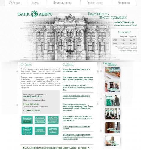 aversbank-site.png