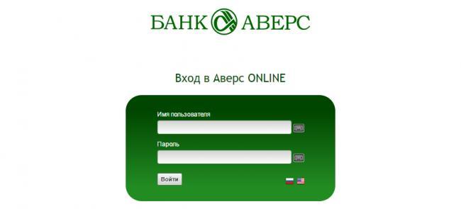 aversbank-lk.png