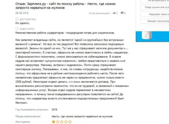 Otzyiv-o-Zarplata.ru-sayt-po-poisku-rabotyi-Mesto-gde-mozhno-zaprosto-narvatsya-na-zhulikov-Opera.jpg