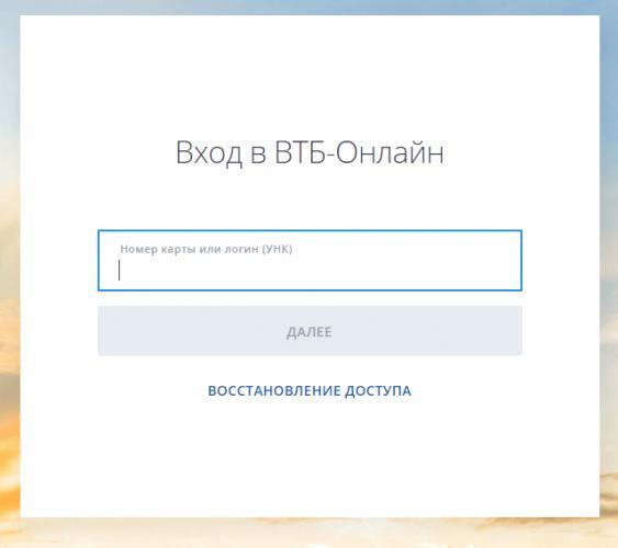 blok-vhoda-v-vtb-onlayn.png