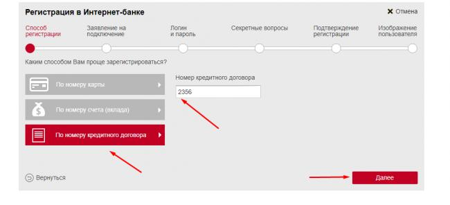 registraciya-po-nomeru-kreditnogo-dogovora.png