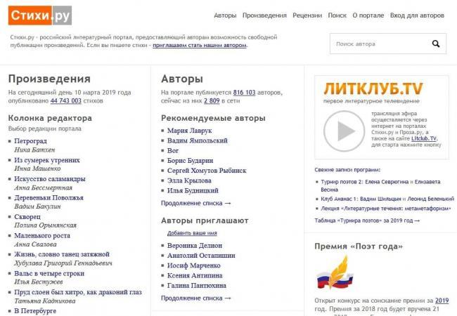 lichnyy-kabinet-avtora-na-stihi-ru-2.jpg