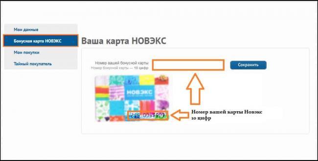 novex_reg_karta.jpg