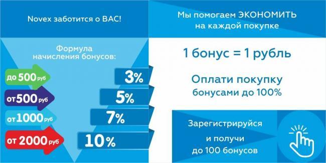 бонусная%20на%20сайт%20(2).jpg