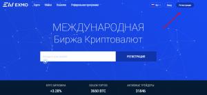 ofitcialnyi-sait-birzha-obmena-kriptovaliut-exmo-300x139.png