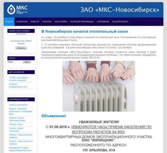 mks-novosibirsk_1.jpg