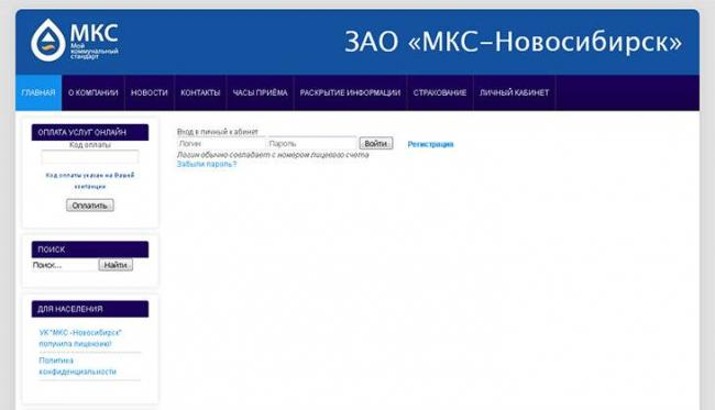 mks-novosibirsk_3.jpg