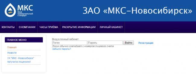 mks-novosibirsk-lk.png