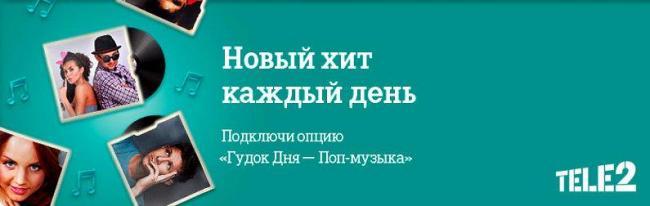 gudok-Tele2-muzyka-vmesto-gudkov.jpg