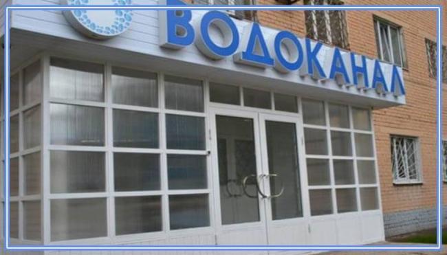 vodokanal-tver-lichnyiy-kabinet.jpg