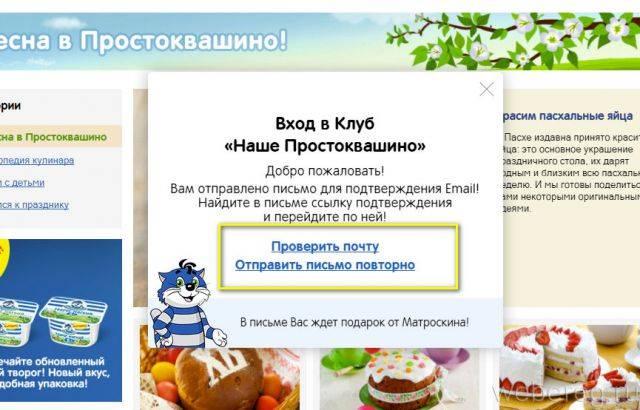 prostokvashino-ru-3-640x410.jpg
