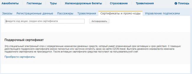 sertifikat-i-promocod.png