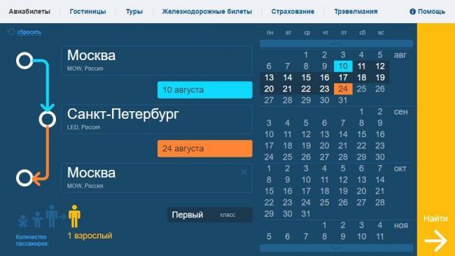 aviabilety-moskva.jpg