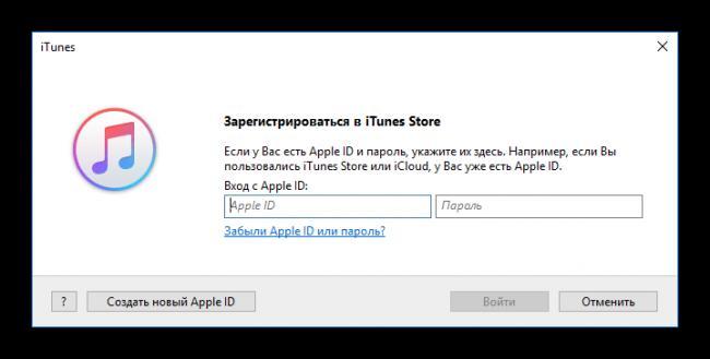 Okno-vhoda-Apple-ID-v-iTunes.png