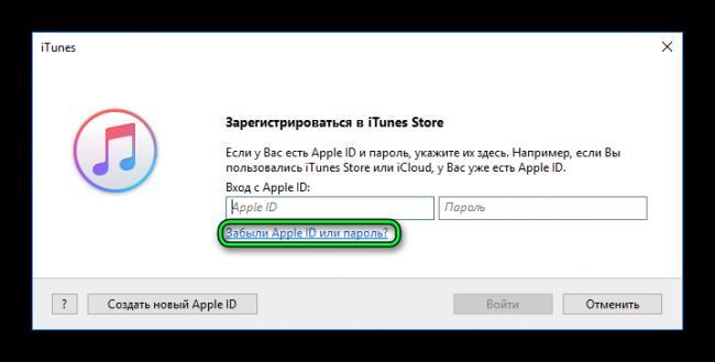 Vosstanovlenie-Apple-ID-v-iTunes.png