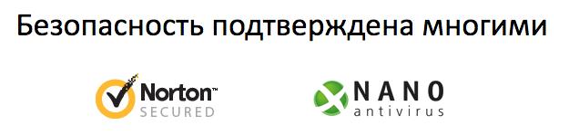 проверено-антивирусом.png