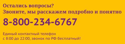 Телефон горячей линии Лига Денег