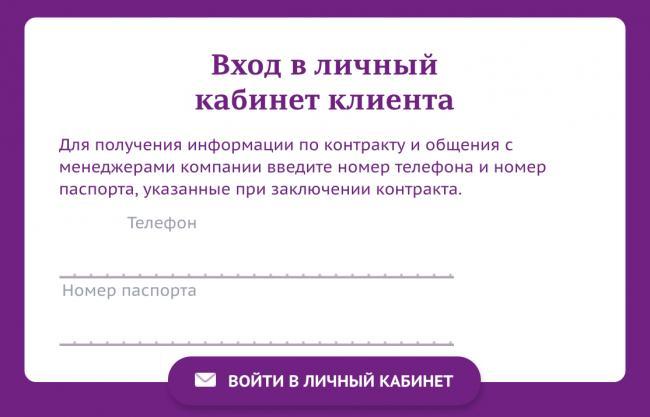 Liga-Deneg-vhod-v-lichnyj-kabinet.png
