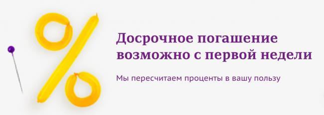 Dosrochnoe-pogashenie-zajma-1.png