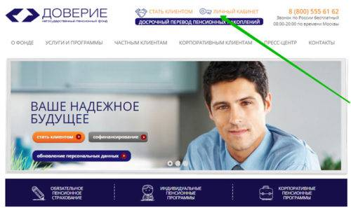 doverie-npf-lichnyiy-kabinet-500x297.jpg