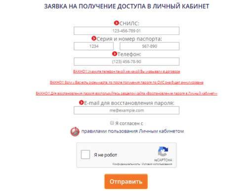 doverie-registratsiya-500x388.jpg
