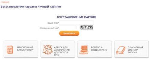 doverie-vosstanovlenie-parolya-500x197.jpg