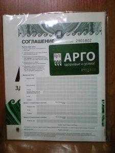 paket-bumazhnoj-registracii-v-argo-225x300.jpg
