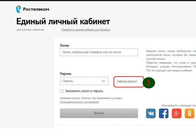 Восстановить-пароль.jpg