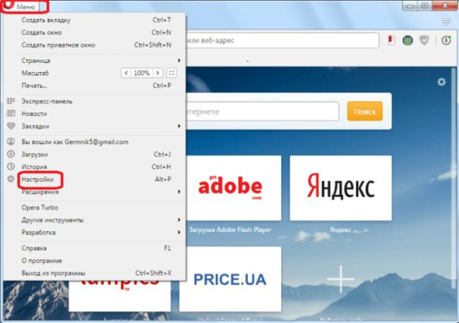 Shhelkaem-myshkoj-po-logotipu-Opera-Menju-zatem-po-punktu-Nastrojki--e1531863022914.png