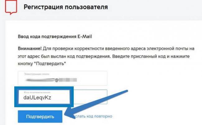 registratsia-podtverjdenie.jpg