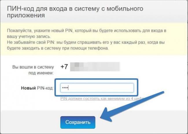 pin-code.jpg