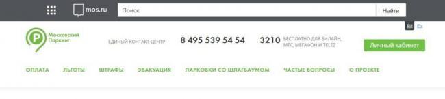 parking-mos-ru-1-1024x229.jpg