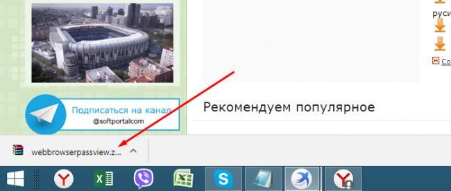 Otkryvaem-skachennyj-zaarhivirovannyj-fajl.png