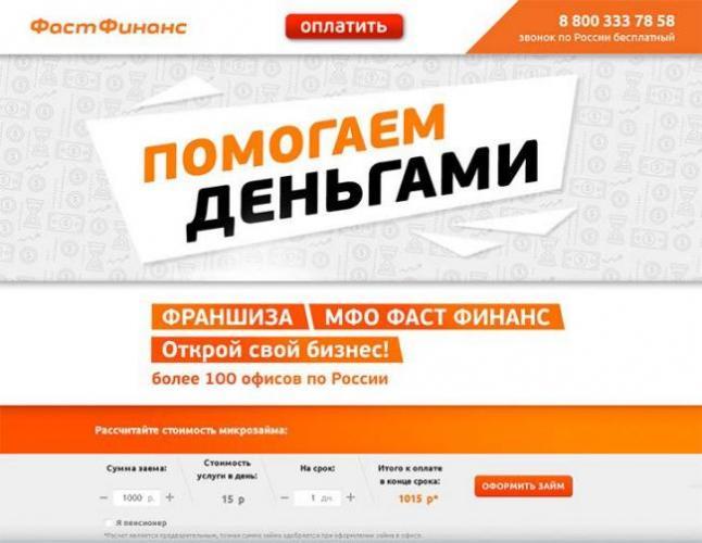 fast-finans_1.jpg