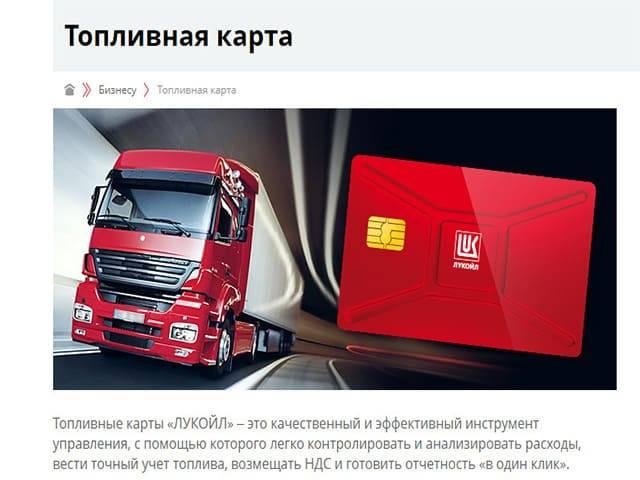 lukojl_inter_kard2.jpg
