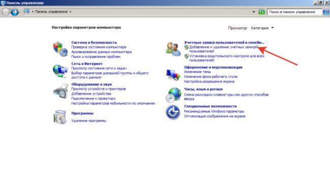 V-rezhime-Prosmotr-vystavljaem-Kategorija-nahodim-i-otkryvaem-podrazdel-Dobavlenie-i-udalenie-uchetnyh-zapisej-polzovatelej--e1531943643407.png