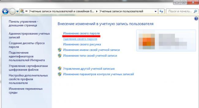 Klikaem-po-ssylke-Izmenenie-svoego-parolja--e1531944127745.png