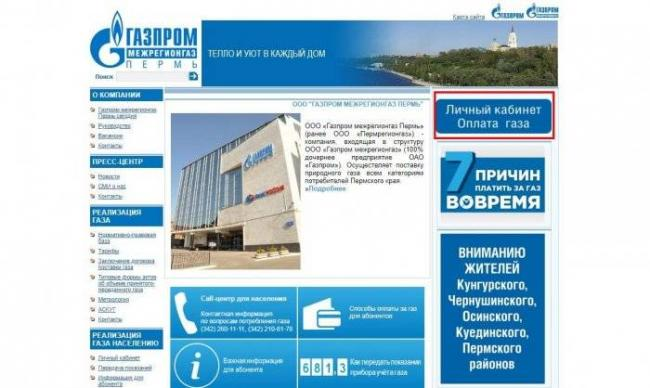 1530556482_mezhregiongaz-perm-site.jpg