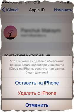 icloud-replace2.jpg