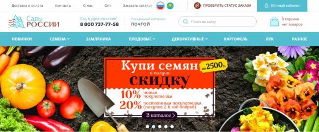 1512832034_sady-rossii-oficialnij-sajt.png