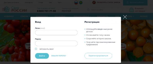 1550877532_sady-rossii-vhod-v-lichnij-kabinet.png