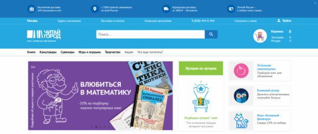 1552640155_chitai-gorod-oficialnij-sajt.png