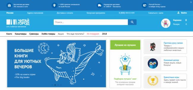 1517411345_chitai-gorod-oficialnij-sajt.png