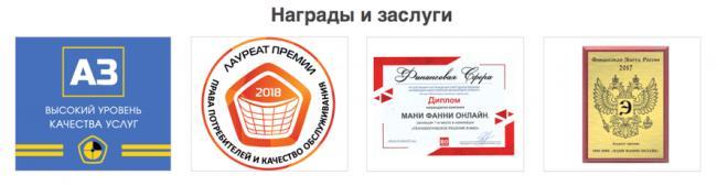 Mani-Fanni-nagrady-i-zaslugi.png