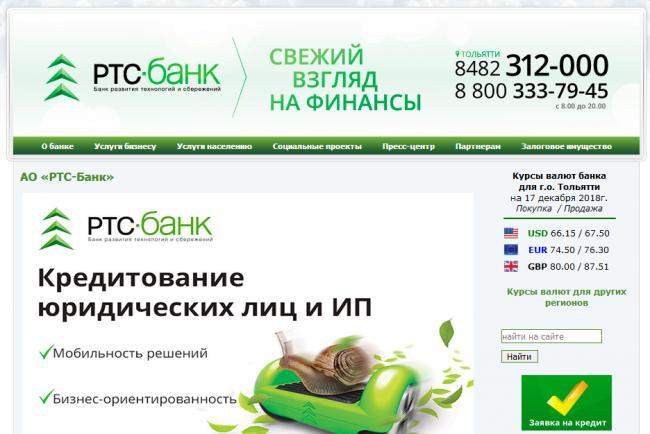 Glavnaya-stranitsa-ofitsialnogo-sajta-RTS-Banka.png
