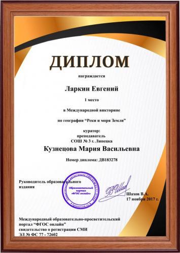 diplom-viktorina-s-kuratorom-kopiya-768x1080.jpg